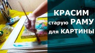 как покрасить старую раму для картины
