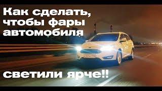 Ford Focus 3 Как сделать дальний свет ярче