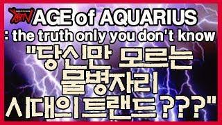 [별자리] 당신만 모르는 물병자리 시대의 트랜드~!!! AGE of AQUARIUS the tuuth onl…