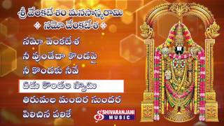 Ghantasala's Lord Venkateswara Swamy Songs || Juke Box || Namo Venkatesa