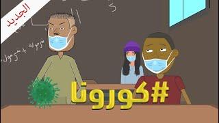 رسوم متحركة مغربية - كورونا - SHKILITA