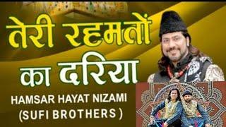 Top Qawwali - Teri Rehmato Ka Dariya | Hamsar Hayat | Khwaja Garib Nawaz | New Qawwali 2020