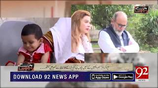Food shortage or inappropriate nutrition is dangerous for children | 15 February 2019 | 92NewsHD