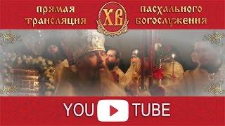 Прямая трансляция праздничного пасхального богослужения из Святогорской Лавры. Часть 2