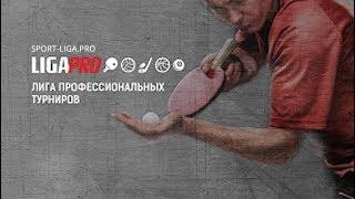Настольный теннис. Лига Про. Турнир 28 января 2019г. Муж. Рейтинг 1500