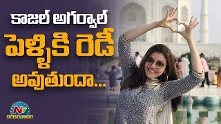 Kajal Aggarwal Getting Married | NTV Entertainment