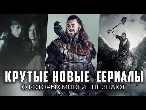 9 Отличных новых сериалов, о которых многие не знают! - Видео онлайн