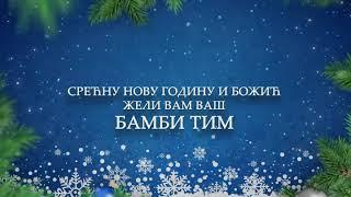 Srećna Nova godina- Bambi tim