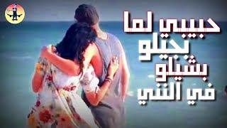 حسن شاكوش2020/حالات واتس اب/حبيبي لما بجيلو/ مهرجان لما بغيب مغيب اونطه المنتظر