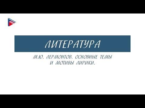 10 класс - Литература - М.Ю. Лермонтов. Основные темы и мотивы лирики
