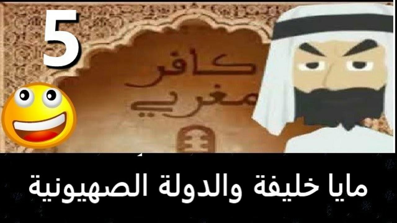 ابو كليبة الحلقة الخامسة مايا خليفة والدولة الصهيونية