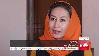 LEMAR NEWS 07 February 2019 /۱۳۹۷ د لمر خبرونه د سلواغې ۱۸ نیته