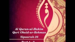Al Quran-ul-Hakim (Qari Obaid-ur-Rehman) Sipaarah 26 part 1