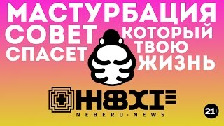 Мастурбация проклятье или спасенье? НЕБЕРУ  Neberu.news 04