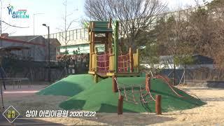 상야 어린이공원 [기록영상]썸네일