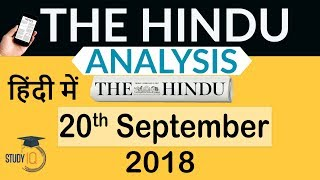20 September 2018 - The Hindu Editorial News Paper Analysis - [UPSC/SSC/IBPS] Current affairs