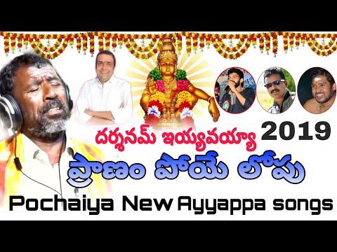 Pochaiya New Ayyappa Songs 2019 - Ram Goud Anna - Telugu Ayyappa Songs 2019 - Sri Venkat