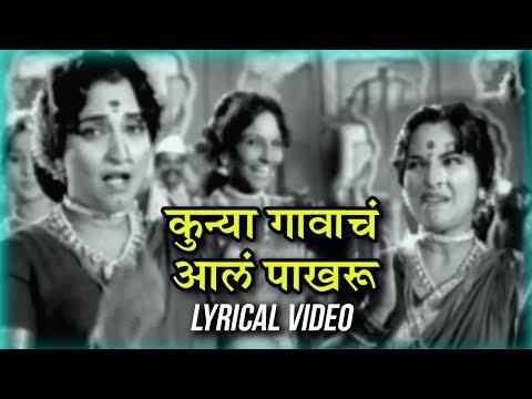 कुन्या गावाचं आलं पाखरु - Kunya Gavacha Aala Pakharu   Lyrical   Usha Mangeshkar   Old Marathi Song