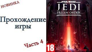 Star Wars Jedi: Fallen Order - Прохождение игры #4 / Видео