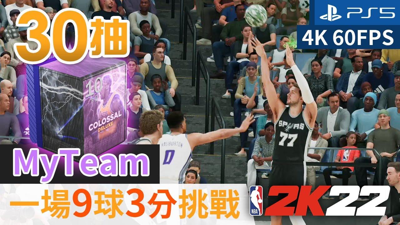 【27萬 VC 30抽】NBA 2K22 MyTeam「一場9球3分挑戰」PS5 4K 60FPS