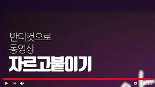 ♥반디컷으로동영상자르고&붙이기♥