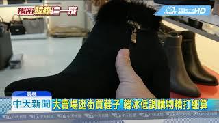 20181205中天新聞 捕獲野生韓冰! 雲林斗六大賣場逛街買鞋子