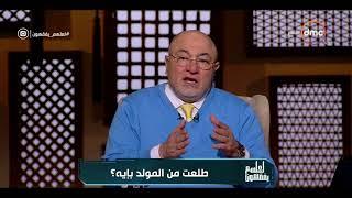 لعلهم يفقهون - مع الشيخ خالد الجندي - حلقة الأحد 3-12-2017 ( طلعت من المولد بإيه ؟ )