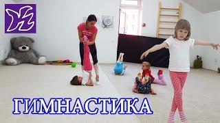 Гимнастика. Дети 3-4 года. Открытое занятие. Gymnastics. Children 3-4 years. Open class