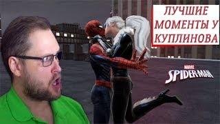 """СМЕШНЫЕ МОМЕНТЫ С KUPLINOV PLAY В """"Spider-Man"""""""
