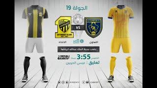 مباشر القناة الرياضية السعودية | التعاون VS الاتحاد (الجولة الـ19)