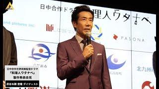 日中合作ドラマ「料理人ワタナベ」の製作発表会見が10/23にTRAVEL HUB M...
