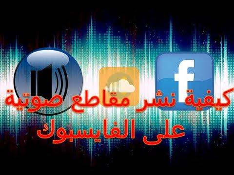 كيفية نشر و مشاركة مقاطع صوتي ة Mp3 على الفيسبوك Facebook Youtube