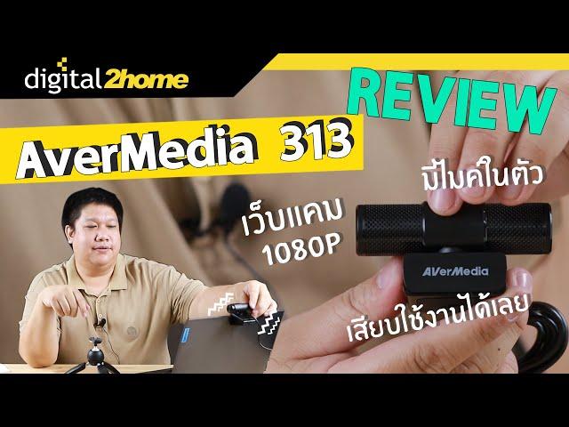 (รีวิว) Avermedia Webcam 313 กล้อง Webcam สำหรับ Live Stream ชัดระดับ Full HD 30 Frames ต่อวินาที