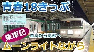 【青春18きっぷ】快速ムーンライトながらで京都へ。車内放送をするJR東日本の車掌さん、只者ではありません。大垣ダッシュは参加せず次電車で米原へ向かいます。「2017/03/23」