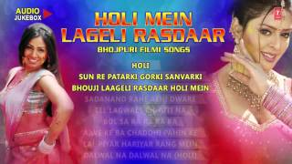 HOLI MEIN LAGELI RASDAAR - Bhojpuri Films Holi Songs Audio Jukebox
