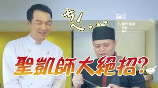 【爸爸回家做晚飯】蟹黃豆腐煲 vs 蛋皮壽司-2018全聯福利中心