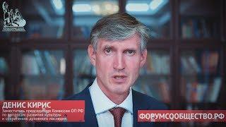 Денис Кирис о предстоящем форуме «Сообщество» в Калининграде