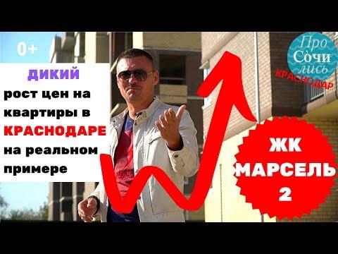 Цены на квартиры в Краснодаре без посредников ➤как растет цена 🔻новостройка Марсель 2 ➤➤ПроСОЧИлись