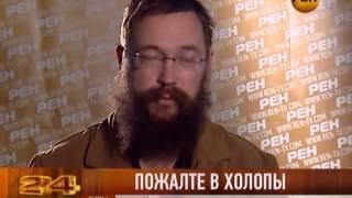 Народ РФ - заложники средневековья