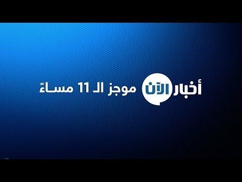 22-08-2017 | موجز الحادية عشرة.. لأهم الأخبار من #تلفزيون_الآن  - نشر قبل 8 ساعة