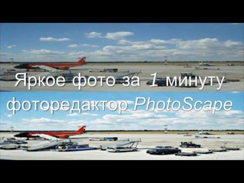 Яркое фото с фоторедактором PhotoScape