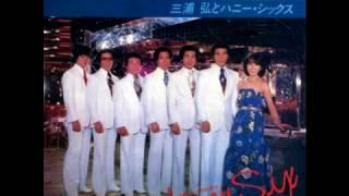 1982 作詞作曲:三浦弘 編曲:あかのたちお アポロン、ミノルフォン、ビ...