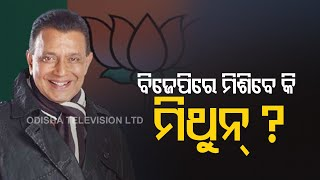 Mithun Chakraborty Likely To Join BJP Tomorrow