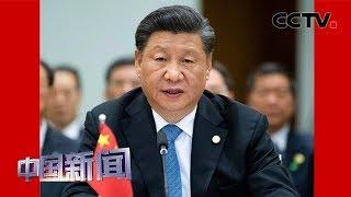 [中国新闻] 习近平出席金砖国家领导人第十一次会晤并发表重要讲话 强调要倡导并践行多边主义 深入推进金砖国家新工业革命伙伴关系 坚持扩大对外开放 努力构建人类命运共同体 | CCTV中文国际