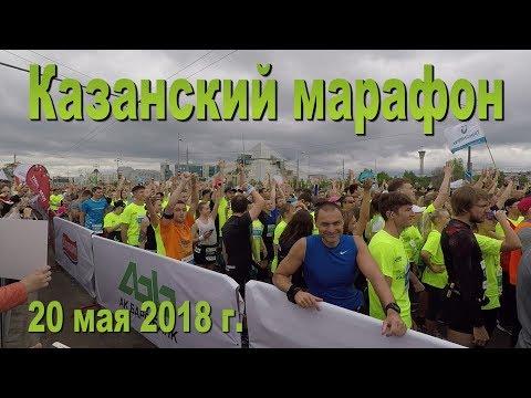 Казанский марафон 20 мая 2018 г. Обзор трассы и соревнования.
