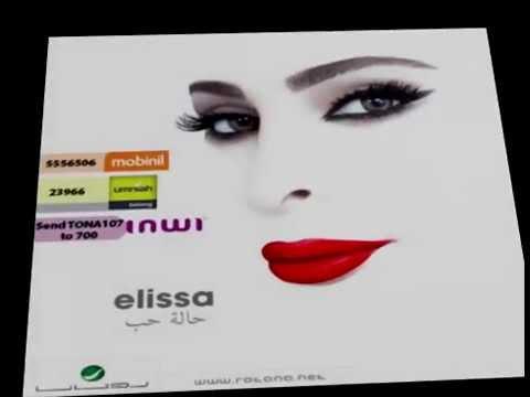 Wagat Alby ... Elissa - Promo   وجعت قلبي ... إليسا - برومو