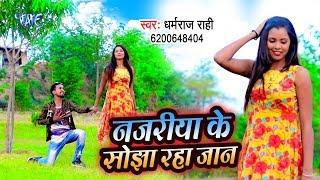 आ गया Dharamraj Rahi का नया हिट गाना 2019 - Najariya Ke Sojha Raha Jaan - Bhojpuri Song