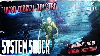 Оргазмирующие дедушки ● System Shock Remastered Pre-Alpha Demo