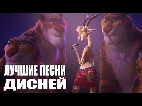 Вспоминаем самое-самое от Pixar и Дисней -  мультфильмы на русском языке   Лучшие моменты мультиков Disney