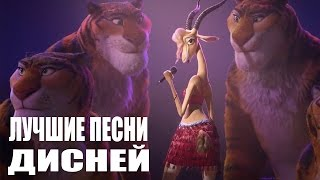 ТОП 10 песен Disney